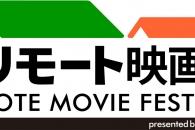 【公募情報】松竹が「#リモート映画祭」を開催、プロアマ問わず作品を募集