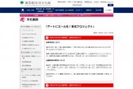 【公募情報】東京都の新型コロナ対策「アートにエールを!東京プロジェクト」が応募者多数で申込終了