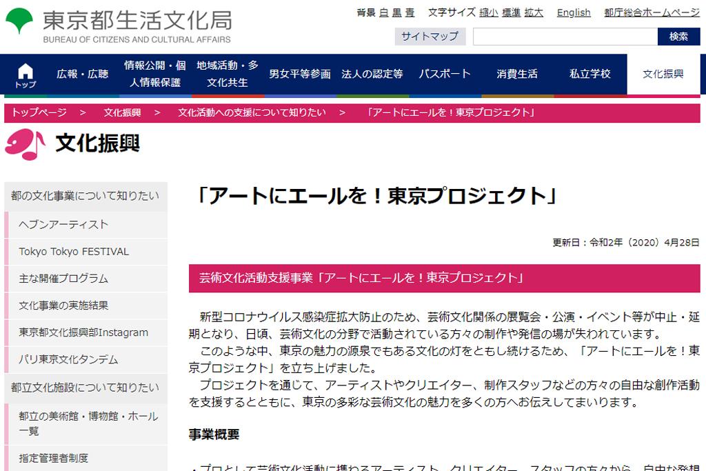 アートにエールを!東京プロジェクト 公式ホームページ画面