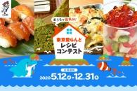【公募情報】東京の島食材を利用した料理を募集「おうちで島気分!東京愛らんどレシピコンテスト」開催