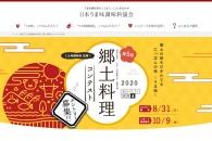 【公募情報】郷土料理の継承を目指す「郷土料理コンテスト」がレシピ募集中