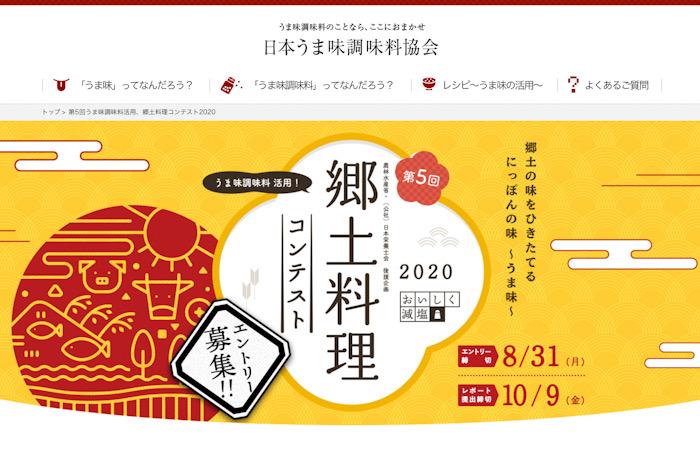 「第5回 郷土料理コンテスト 2020」公式ホームページ