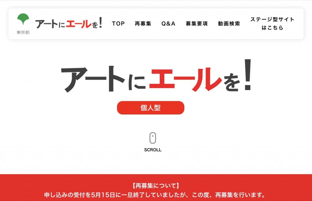 「アートにエールを!東京プロジェクト」公式ホームページ
