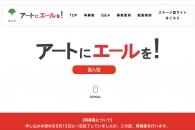 【公募情報】「アートにエールを!東京プロジェクト」の応募受付が再開