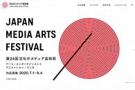【公募情報】第24回文化庁メディア芸術祭が、7月1日から作品募集を開始