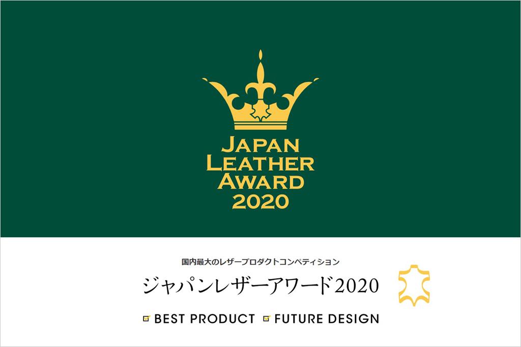 公式ホームページ(https://award.jlia.or.jp/2020/)