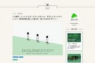 【公募情報】都市空間の新しい遊び方を提案する「ソーシャルグッドディスタンス・デザインコンペティション」締切間近