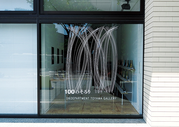 D&DEPARTMENT TOYAMA GALLERY