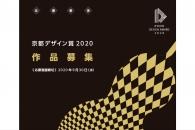 【公募情報】「新しい京都のデザイン」をテーマに作品を募る「京都デザイン賞 2020」が開催