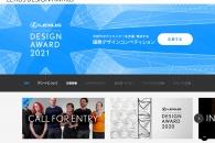 【公募情報】「LEXUS DESIGN AWARD 2020」グランプリ選考会をオンライン開催。2021の応募受付が開始
