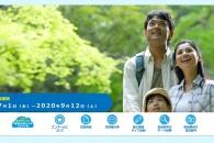 【公募情報】作文・自由研究などを募集する「全国小学生『未来』をつくるコンクール」開催、締切は9月12日