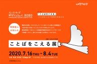 【イベント】ペーパーカードデザインコンペ受賞展「ことばをこえる展」の再開催が決定
