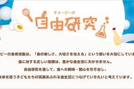 【公募情報】夏休みの食育企画「キユーピーの自由研究」が、小学生の自由研究を募集