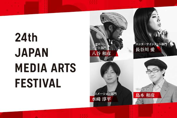 第24回文化庁メディア芸術祭 審査員インタビュー[JDN]