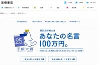 【公募情報】賞金100万円!コトバとアイデアを募集する「手帳大賞」が開催