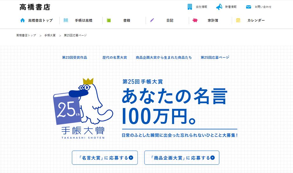 「手帳大賞」公式サイトキャプチャ画像