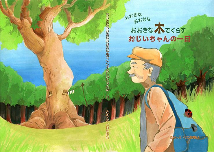 おおきなおおきなおおきな木でくらすおじいちゃんの一日