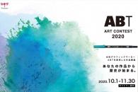 【公募情報】水性グラフィックマーカー「ABT」の使用作品を募集する「ABT  ART CONTEST 2020」が開催