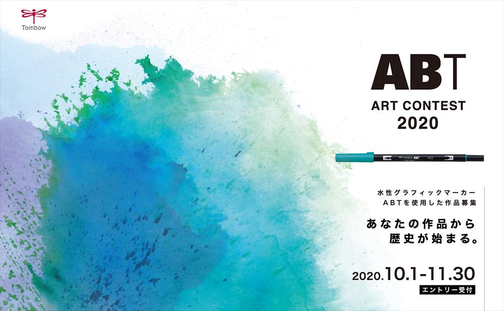 「ABT CONTEST 2020」公式サイトのスクショ画像
