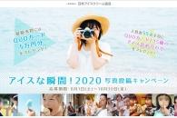 【公募情報】アイスが写った写真を募集!「アイスな瞬間!2020 写真投稿キャンペーン」が開催