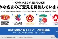 大阪・関西万博のロゴ最終候補5作品が決定、意見を募集中