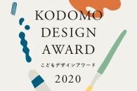 【公募情報】土屋鞄がオリジナル絵本のキャラクターを募集!「こどもデザインアワード2020」開催
