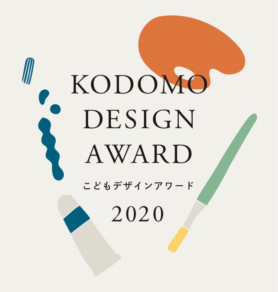 「こどもデザインアワード2020」メインビジュアル