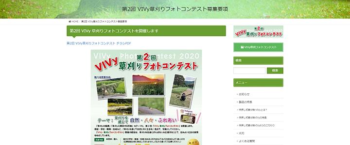 第2回 VIVy草刈りフォトコンテスト公式サイト
