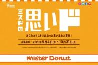 【公募情報】ミスタードーナツにまつわる思い出を募集する「ミスドの思いド」キャンペーンが実施