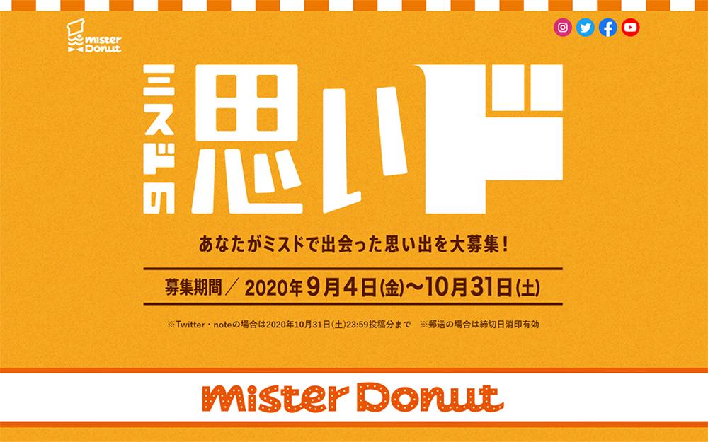 公式ホームページ(https://www.misterdonut.jp/misdo50th/omoido/)