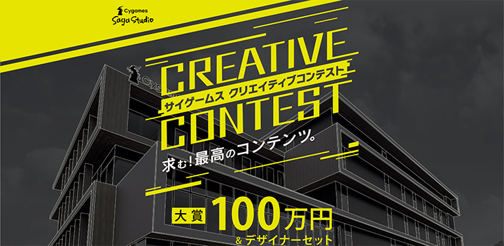 Cygames Creative Contest公式サイトキャプチャ画像