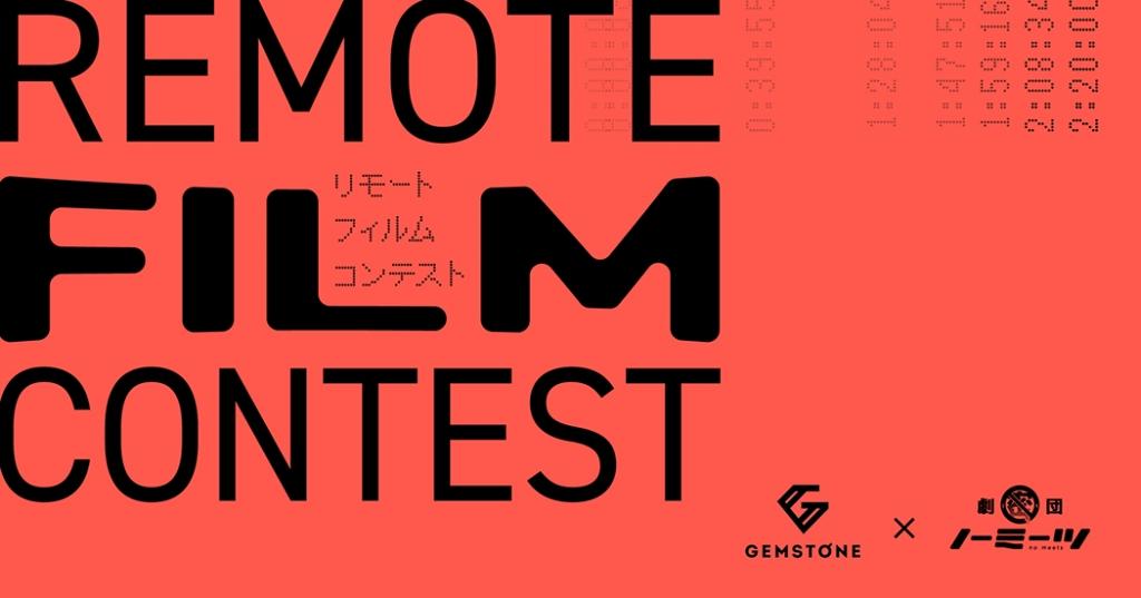 リモートフィルムコンテスト