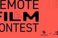 【公募情報】「劇団ノーミーツ」とコラボした才能発掘オーディション「リモートフィルムコンテスト」が開催