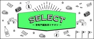 いま応募できる! 賞品がユニークなコンテスト6選(2020年秋編)