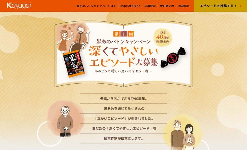 「黒あめバトンキャンペーン 第一回深くてやさしいエピソード大賞」公式ホームページキャプチャ画像