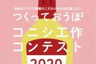 【公募情報】ボンドを使った作品を募集、「つくっておうぼ コニシ工作コンテスト2020」が開催