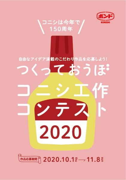 「つくっておうぼ コニシ工作コンテスト2020」メインビジュアル