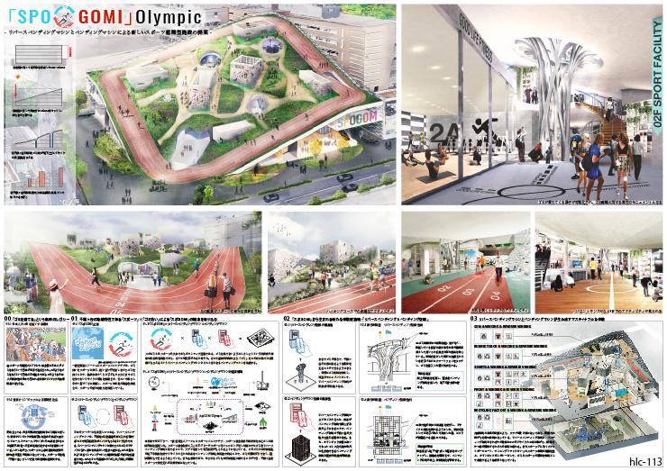 「SPOGOMI」Olympic