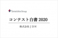 【お知らせ】株式会社JDNが、コンテストの統計資料「コンテスト白書 2020」を初公開