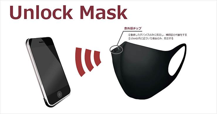 Unlock Mask