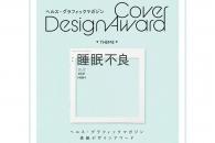 【公募情報】「ヘルス・グラフィックマガジン」が3月15日発行号の表紙デザインを募集