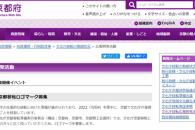 【公募情報】京都府が2022年の文化庁京都移転にあたりロゴマークを募集