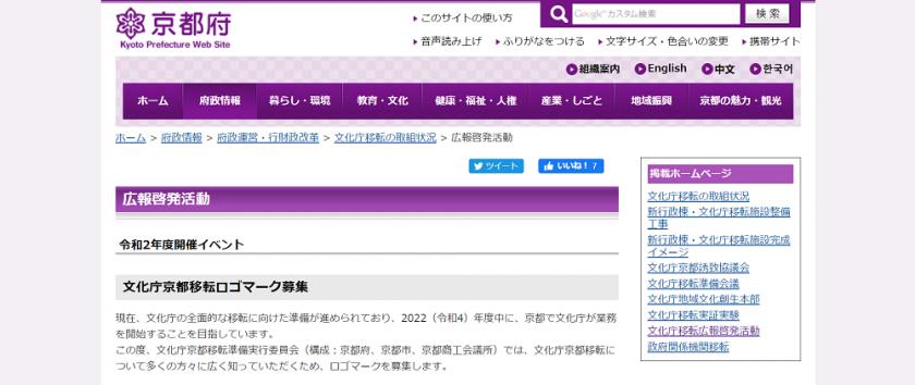 公式ホームページ(http://www.pref.kyoto.jp/bunkachoiten/kohokeihatsu2.html)