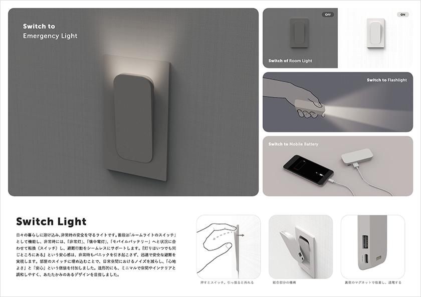プロダクトデザイン部門最優秀賞作品「Switch Light」