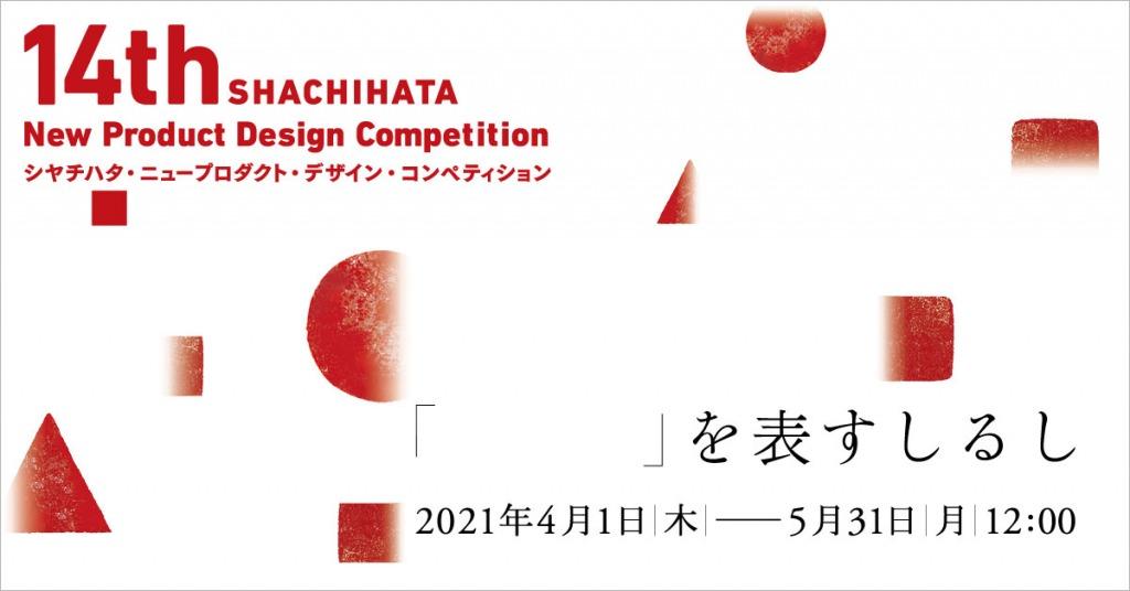 【公募情報】第14回シヤチハタ・ニュープロダクト・デザイン・コンペティションが4月1日から作品応募を開始