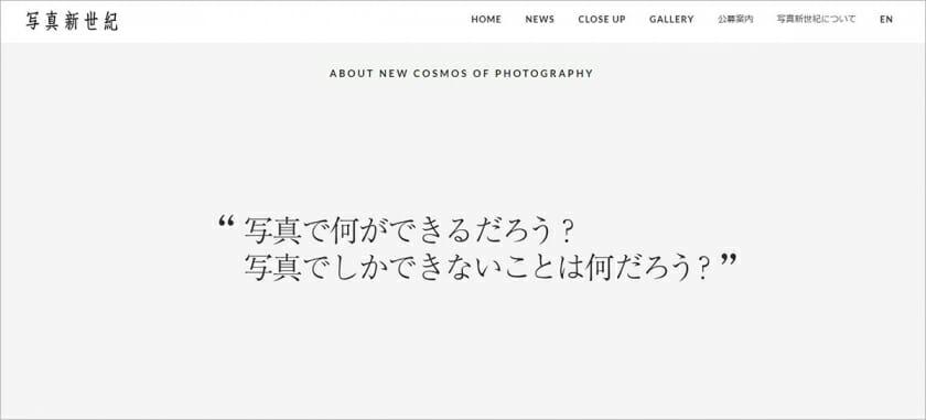 【公募情報】キヤノン主催「写真新世紀」、最後の公募が3月17日より開始