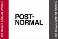 【イベント】「コクヨデザインアワード2021」の最終審査会・受賞作品発表・審査員トークショーが3月13日にライブ配信