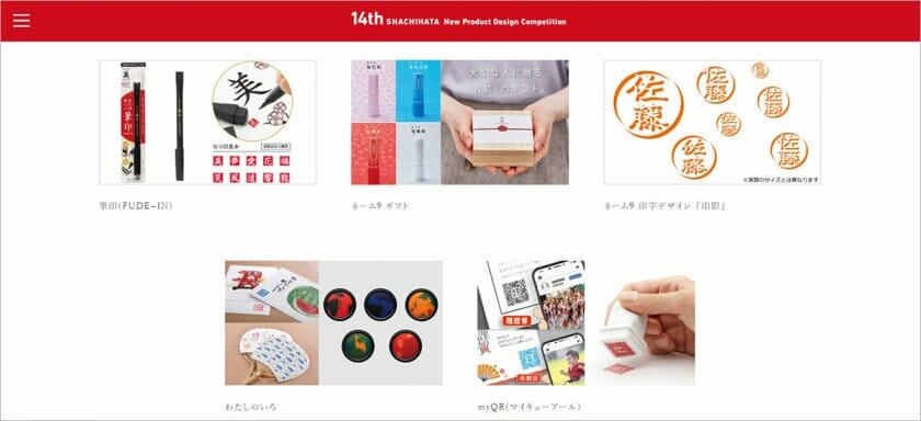 【公募情報】第14回シヤチハタ・ニュープロダクト・デザイン・コンペティションの応募受付を開始。公式サイトでは商品化ページが公開