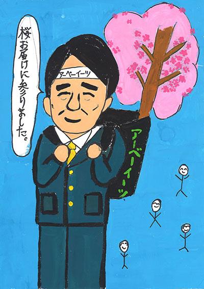 桜お届け アーベーイーツ