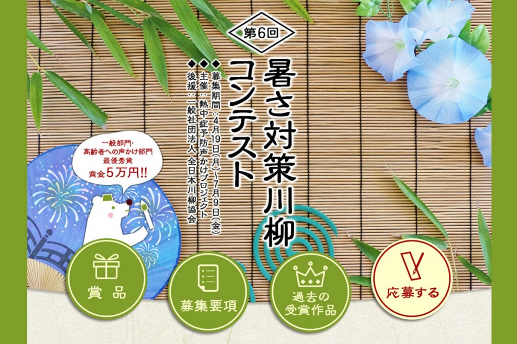 第6回暑さ対策川柳コンテスト